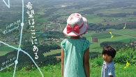 Little Voices from Fukushima Dir. Hitomi Kamanaka, Japan, 119min, 2015, color, documentary. This film investigates the impact of the 3/11 nuclear disaster on mothers and children living in the post-meltdown...