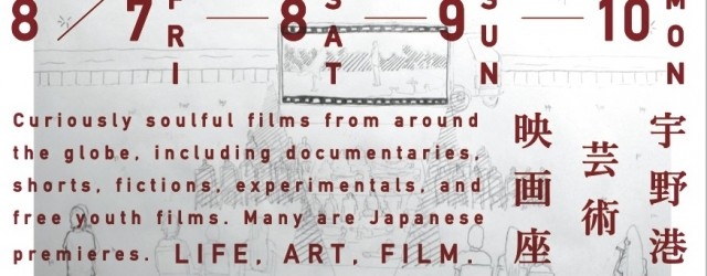 """Besides the big theme of """"Life, Art, Film,"""" UPAF sets a mini theme every year. This year's mini theme is """"Islam."""" 2015 is the 70th anniversary year of the end..."""