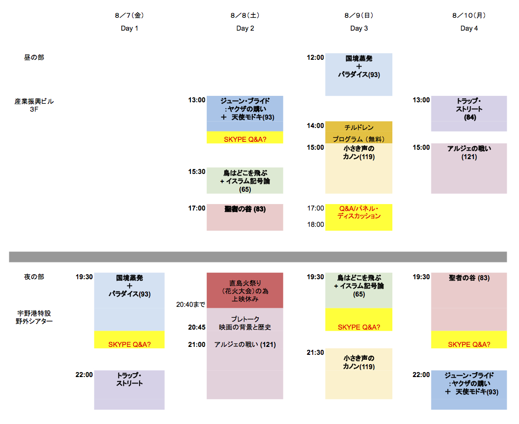 2015_UPAF_program.Japanese-revised